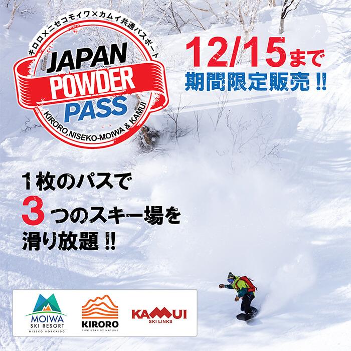 Japan Powder Pass キロロ・ニセコモイワ・カムイ共通パスポート 12月15日まで期間限定販売