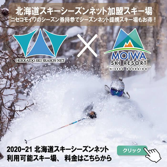 北海道スキーシーズンネット加盟スキー場 料金表