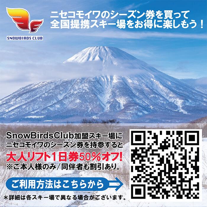 Snow birds club加盟スキー場にニセコモイワのシーズン券を持参すると大人1日券50%オフ!