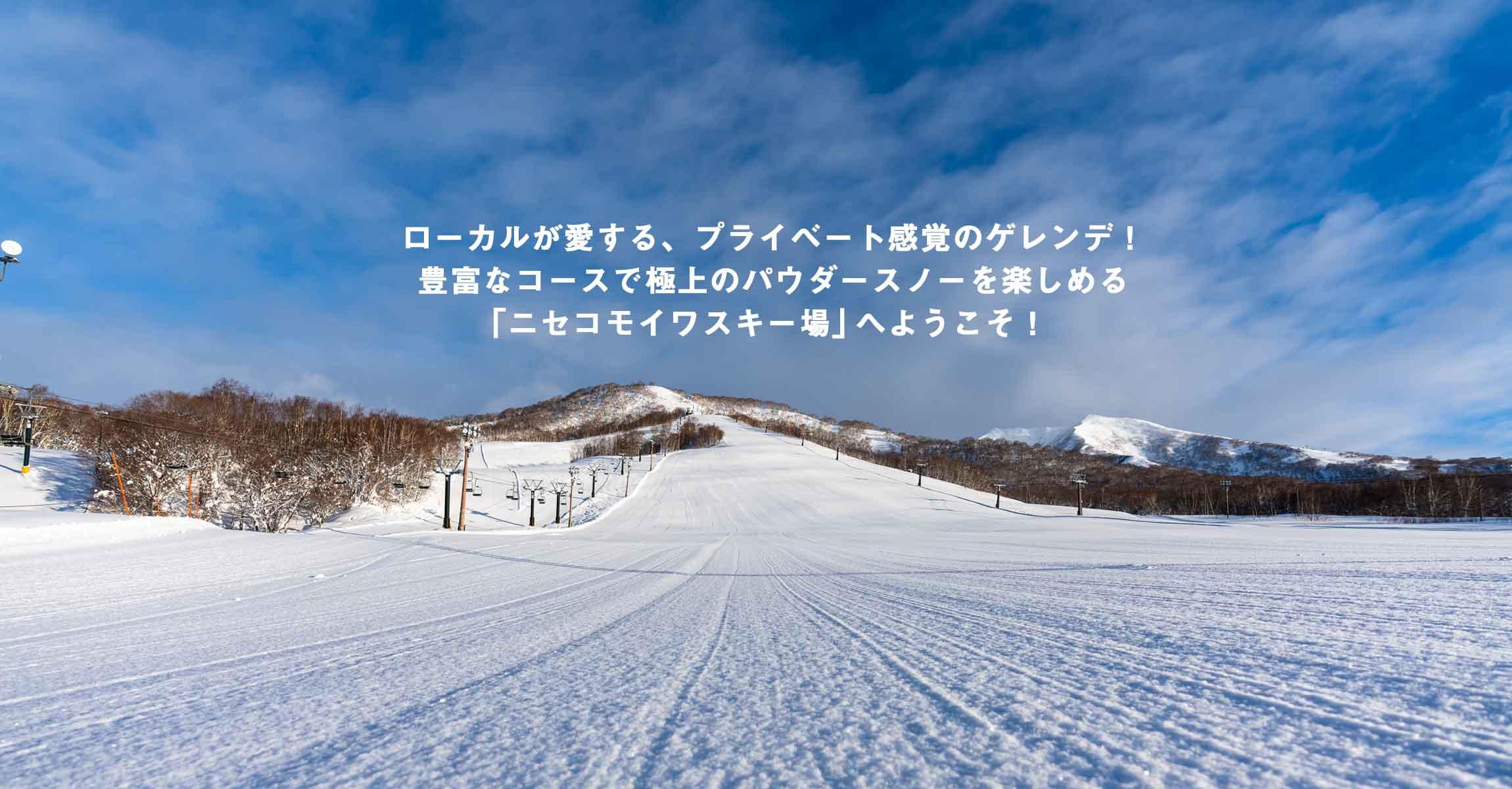 北海道ローカルが愛する、プライベート感覚のゲレンデ!豊富なコースで極上のパウダースノーを楽しめる「ニセコモイワスキー場」へようこそ!
