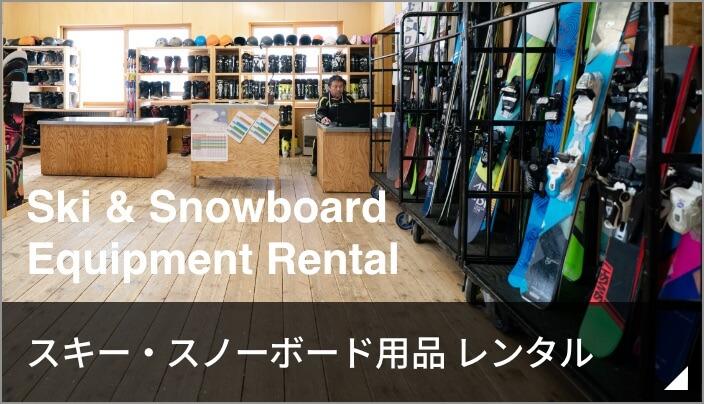 レンタルスキー・レンタルスノーボード