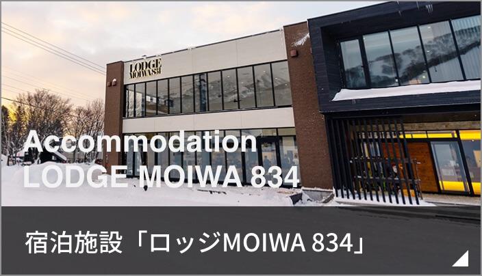 宿泊施設「ロッジMOIWA 834」